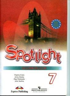 Английский язык. Английский в фокусе. Spotlight. 7 класс. Рабочая.